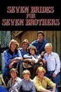 Сериал «Семь невест для семи братьев» (1982 – 1983)