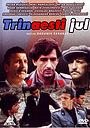 Фильм «Тринадцатое июля» (1982)