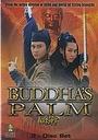 Фільм «Ладонь Будды» (1982)