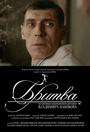 Фильм «Бритва» (2014)