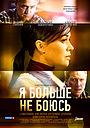 Серіал «Все к лучшему» (2014)