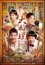 Фільм «Дадаоченг» (2014)