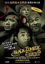 Фільм «Черная комедия» (2014)