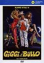 Фильм «Джиджи — крутой» (1982)