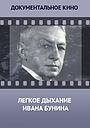 Фильм «Лёгкое дыхание Ивана Бунина» (2014)