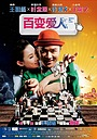 Фільм «Удалить мою любовь» (2014)