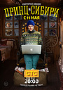 Сериал «Принц Сибири» (2014)