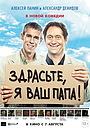 Фильм «Здрасьте, я ваш папа!» (2013)
