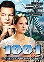 Серіал «1001» (2014)