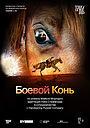 Фільм «Національний театр: Бойовий кінь» (2014)
