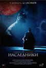 Фильм «Наследники» (2015)