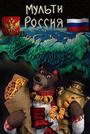 Сериал «Мульти-Россия» (2007 – 2009)