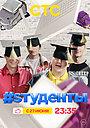 Сериал «#Sтуденты» (2014 – ...)