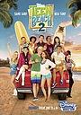 Фільм «Лето. Пляж 2» (2015)