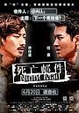Фильм «Ночная почта» (2014)
