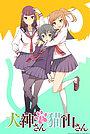 Серіал «Инугами и Нэкояма» (2014)