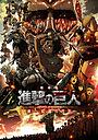 Аніме «Атака титанов: Багровые стрелы» (2014)