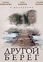 Фильм «Другой берег» (2014)