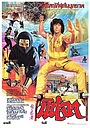 Фільм «Ниндзя в логове дракона» (1982)