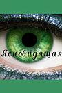 Сериал «Ясновидящая» (2014)