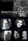 Фильм «Пристань» (2011)