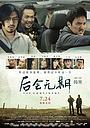 Фільм «Континент» (2014)