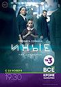 Серіал «Иные» (2014 – ...)