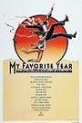 Фільм «Мой лучший год» (1982)