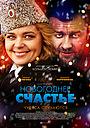 Сериал «Новогоднее счастье» (2014)