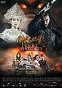 Фильм «Чжун Куй: Снежная дева и тёмный кристалл» (2015)