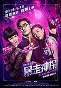 Фільм «Шанхайский нуар» (2015)