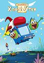 Сериал «Хлебоутки» (2014 – 2016)