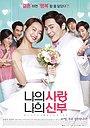 Фильм «Моя любовь, моя невеста» (2014)