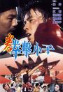 Фільм «Чемпион судьбы» (1982)
