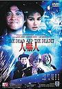 Фільм «Мертвый и смертоносный» (1982)