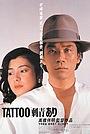 Фильм «Tattoo Ari» (1982)