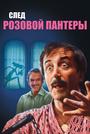 Фільм «Слід Рожевої пантери» (1982)