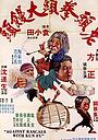 Фільм «Дикая банда кунг фу» (1979)