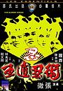 Фільм «Ниндзя пяти стихий» (1982)