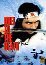 Фільм «Дуэль до смерти» (1983)