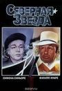 Фильм «Северная звезда» (1982)
