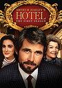 Серіал «Отель» (1982 – 1988)