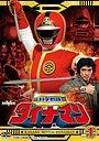 Сериал «Kagaku sentai Dainaman» (1983 – 1984)