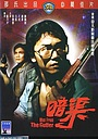 Фільм «Подонки» (1983)