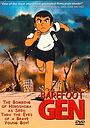 Аніме «Босоногий Ґен» (1983)