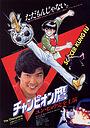 Фільм «Чемпионы» (1983)