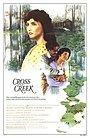 Фільм «Кросс-Крік» (1983)