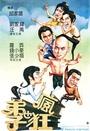 Фільм «Чокнутые ученики Шаолиня» (1985)