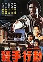 Фільм «Huo pin you jian qu» (1983)