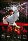 Фильм «Легенда восьми самураев» (1983)